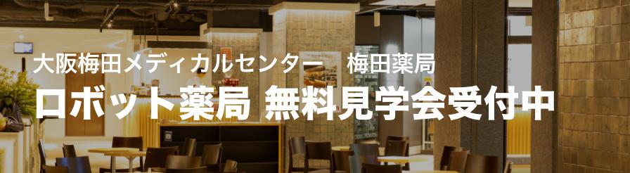大阪梅田メディカルセンター 梅田薬局 ロボット薬局 無料見学会受付中