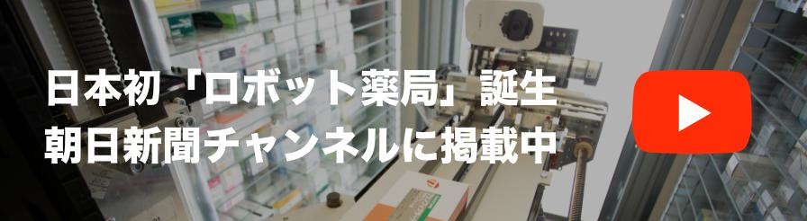 日本初「ロボット薬局」誕生 朝日新聞チャンネルに掲載中